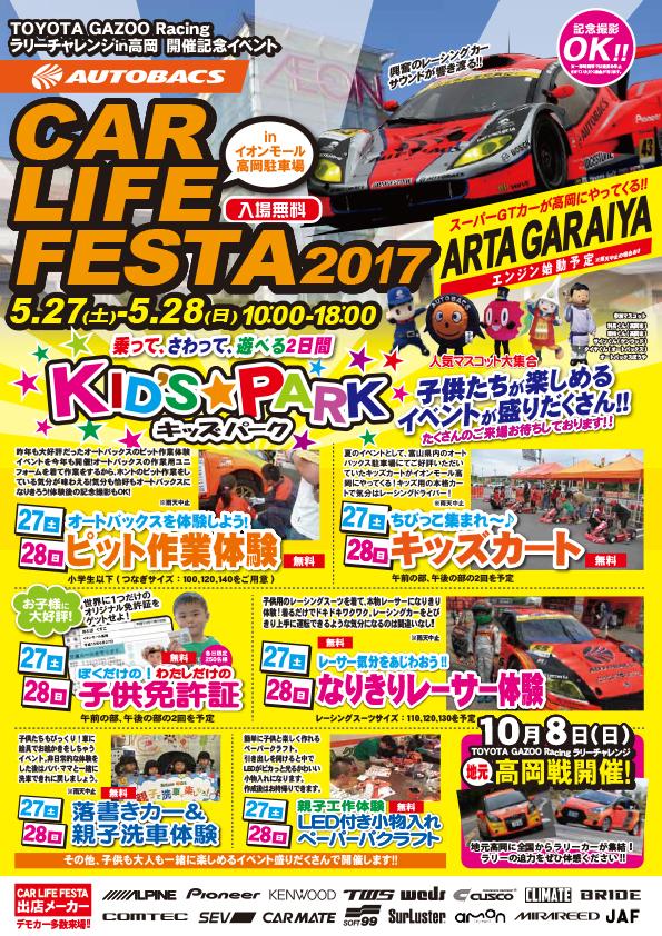 20170527carlifefestaポスター_final